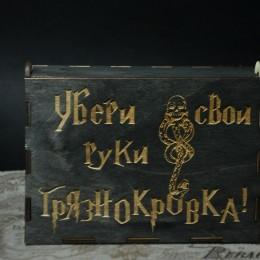 Фото Шкатулка Грязнокровка