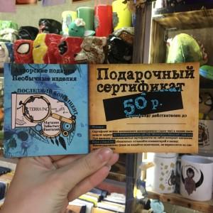 Картинка Подарочный сертификат на 50 рублей от магазина Последний континент