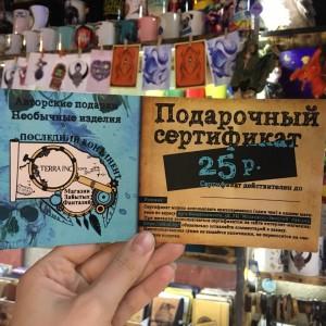 Фото Подарочный сертификат на 25 BYN