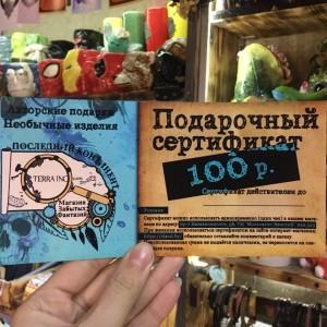 Картинка Подарочный сертификат на 100 рублей от магазина Последний континент