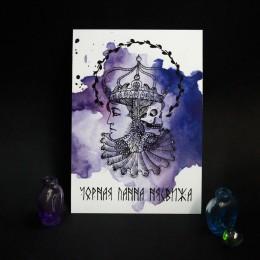 Фото Мифология Беларуси открытка