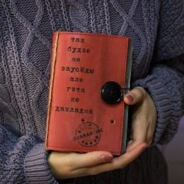 "Фото Красный блокнот ""Не дакладна"""