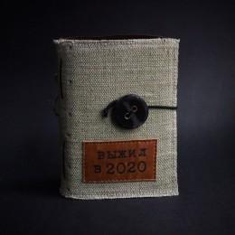 """Фото Блокнот """"Выжил в 2020"""""""