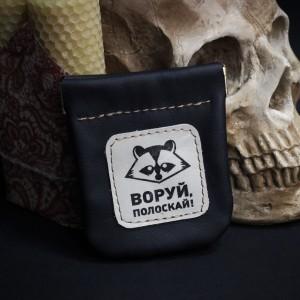 Фото Монетница Воруй, полоскай с енотом