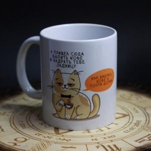 Фото Кружка «Выпить кофе и надрать тебе задницу», 300 мл
