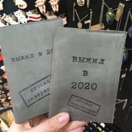 "Фото Обложка на паспорт ""Выжил в 2020 со штампом"""
