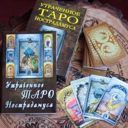 Фото Утраченное Таро Нострадамуса (78 карт и руководство по гаданию)