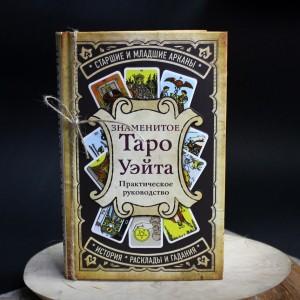 Фото Знаменитое Таро Уэйта - книга-самоучитель