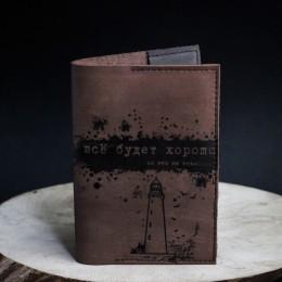 """Фото Обложка на паспорт с маяком """"Всё будет хорошо"""""""