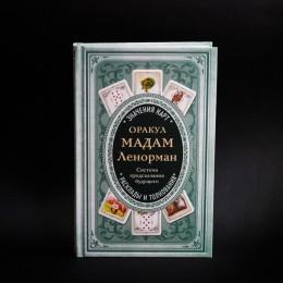 "Фото Книга ""Оракул мадам Ленорман. Система предсказания будущего"""