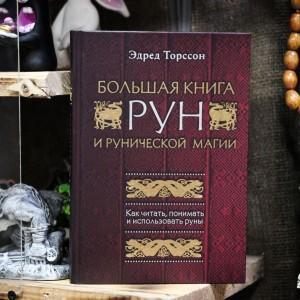 Фото Большая книга рун и рунической магии. Как читать, понимать и использовать руны
