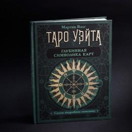 """Фото Книга Вэлс Мартин """"Таро Уэйта - Глубинная символика карт. Самое подробное описание"""""""