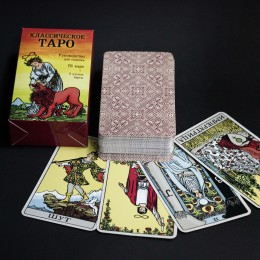 Фото Классическое Таро - Таро Уэйта (78 карт, 2 пустые, инструкция)