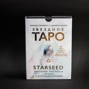 Фото Звездное Таро Starseed - Дыхание Космоса (53 карты и инструкция для гадания)