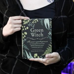 Фото ВиккаМагия- Green Witch. Полный путеводитель по природной магии трав, цветов, эфирных масел и др