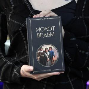 """Фото Книга """"Молот ведьм"""" Шпренгер Я., Крамер"""