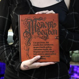 Фото Молот ведьм (эксклюзивное оформление, деревянный переплет). Второе издание