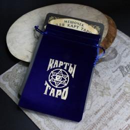 Фото Бархатный мешочек для карт ТАРО (синий, красный, чёрный)