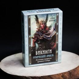 Фото Викинги. Рунический оракул (45 карт и руководство в коробке)