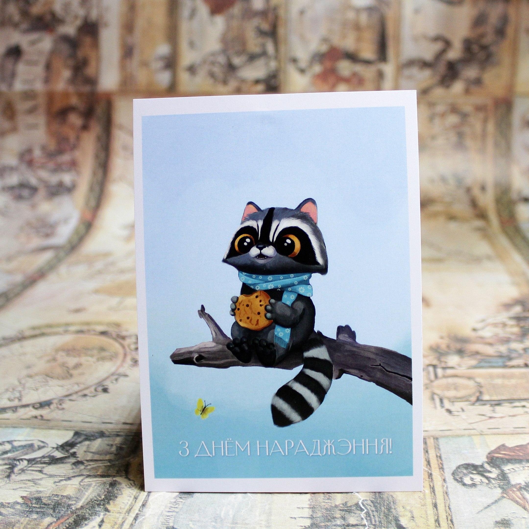 металлического открытка на день рождения с енотом раскраска поделилась